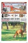 Российская охотничья газета №34 2012 г