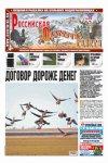 Российская охотничья газета №35 2012 г