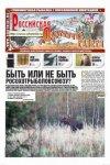 Российская охотничья газета №36 2012 г