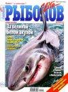 Рыболов Elite № 6 2012