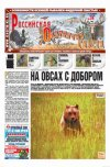 Российская охотничья газета №38 2012 г