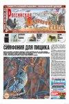 Российская охотничья газета №39 2012 г