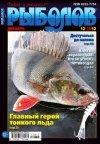 Рыболов № 12 2012