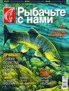 Рыбачьте с нами № 12 2012