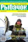 Рыбачок № 47 2012