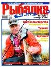 Рыбалка на Руси № 10 2012