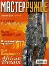 Мастер-ружьё №12 2008 г