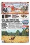 Российская охотничья газета №43 2012 г