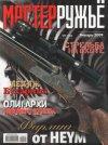 Мастер-ружьё №1 2009 г