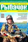 Рыбачок № 48 2012