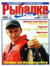 Рыбалка на Руси № 11 2012