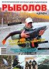 Рыболов профи № 12 2012