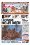 Российская охотничья газета №1/2 2013 г
