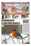 Российская охотничья газета №45 2012 г