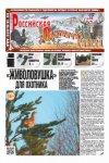 Российская охотничья газета №46 2012 г