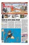 Российская охотничья газета №47 2012 г