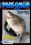 Рыболов № 1 2013