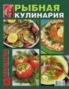 """Библиотека журнала """"Рыбачьте с нами"""" №13. Рыбная кулинария"""