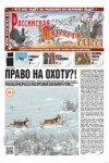Российская охотничья газета №48 2012 г