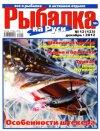 Рыбалка на Руси № 12 2012