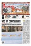 Российская охотничья газета №3 2013 г