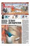Российская охотничья газета №4 2013 г