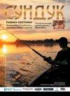 Сундук рыбака-охотника (весна 2012 г)
