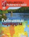 """Библиотека журнала """"Рыбачьте с нами"""" №30. Рыболовные маршруты. Часть 2"""