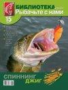 """Библиотека журнала """"Рыбачьте с нами"""" №15. Спиннинг. Джиг."""