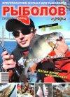Рыболов профи № 1 2013