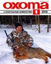 Охота и охотничье хозяйство №1 2013 г