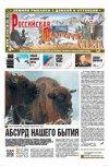 Российская охотничья газета №6 2013 г