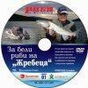 За белой рыбой на Жребицу (Спиннинговая ловля судака с лодки)