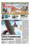 Российская охотничья газета №7 2013 г