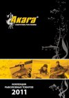 Каталог Akara 2011