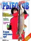 Рыболов Elite № 1 2013