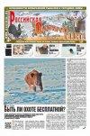 Российская охотничья газета №8 2013 г
