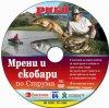 Матчевая ловля белой рыбы (в основном подустов и усачей) на реке Струма