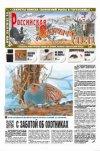 Российская охотничья газета №9 2013 г