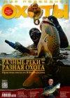 Мир подводной охоты №4 2012 г