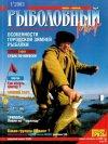 Рыболовный мир №1 2003 г