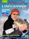 Рыболовный мир №2 2003 г