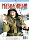 Рыболовный мир №2 2013 г