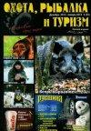 Охота, рыбалка и туризм №5 2012 - 2013