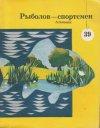 Рыболов спортсмен № 39