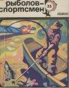 Рыболов спортсмен № 33 1973