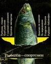 Рыболов спортсмен № 37 1977