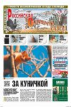 Российская охотничья газета №10 2013 г
