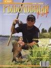 Рыболовный мир №4 2009 г
