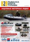 Рыбалка, охота, туризм №4 2010